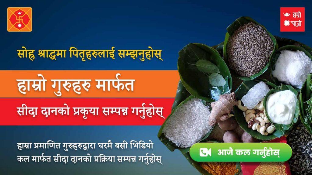 Donate Sidha using 'Hamro Patro' App in Shora Shraddha