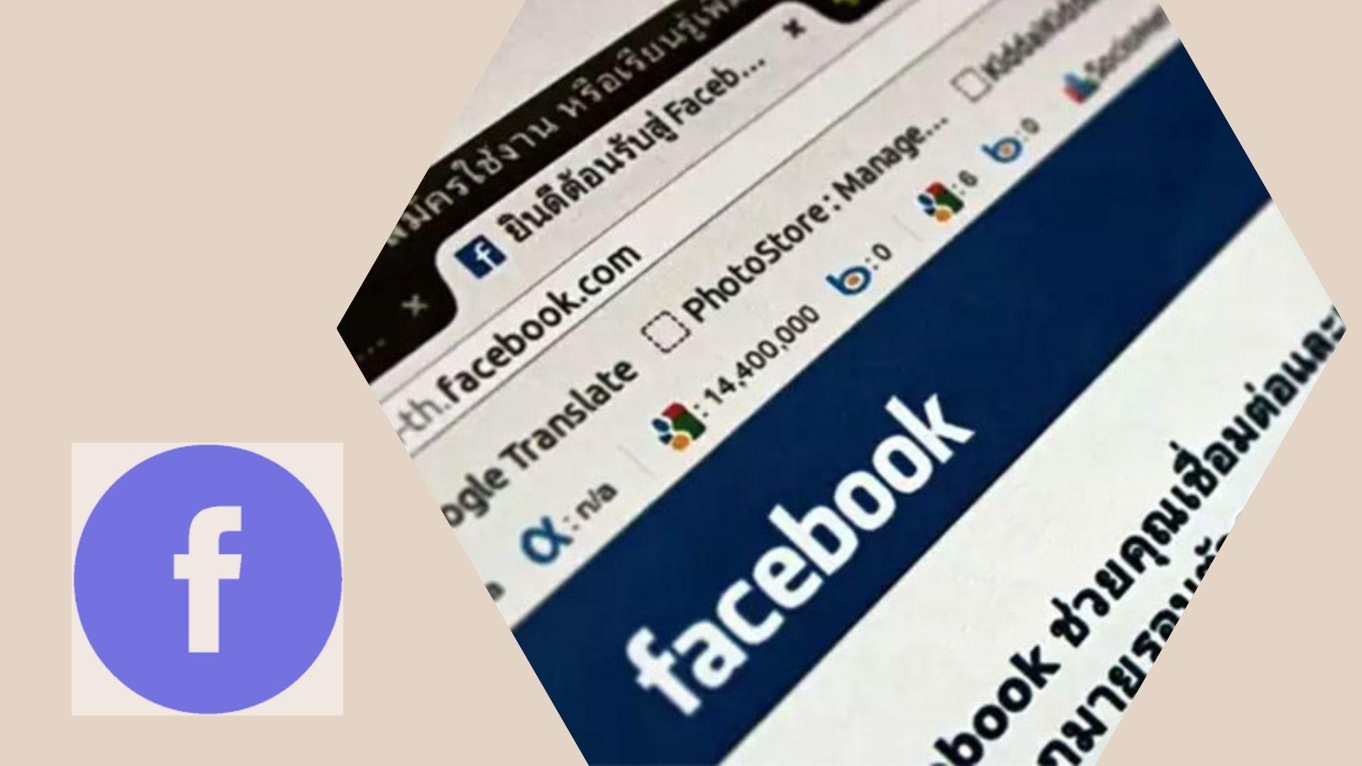 facebook user data leakage